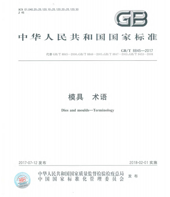 Guangzhou Die and Mould Manufacturing Co., Ltd. was in charge of amending the standard system.